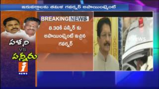 Governor Vidyasagar Rao Gave Appointments To Palanisamy And Panneerselvam   Tamil Nadu   iNews