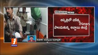Father Attacked Her Daughter Lover's Dad In Nandyala | Kurnool | iNews