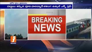Utkal Express Train Mishap In Muzaffarnagar   5 lost life And 34 Injured   iNews
