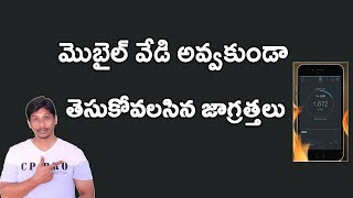 How to solve Mobile heating problem ? Why Smartphones Heat Telugu