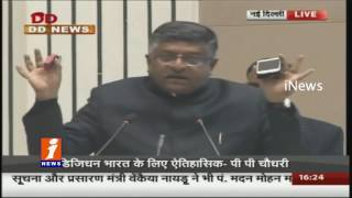 Central Minister Ravi Shankar Prasad on Cashless Transactions | iNews