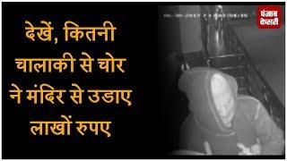 देखें, कितनी चालाकी से चोर ने मंदिर से उडाए लाखों रुपए