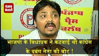 भाजपा के विधायक ने कटवाई थी कांग्रेस के दबंग नेता की वोट !