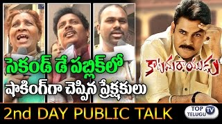 Katamarayudu Second Day Public Talk | Public Response | Pawan kalyan | Public Review | Top TeluguTV
