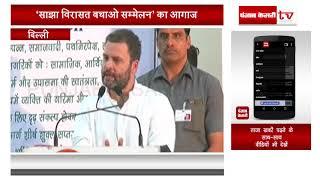 राहुल गांधी का RSS पर हमला, कहा- संघ ने सत्ता मिलने पर तिरंगे को सलाम करना सीखा