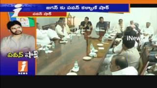 YS Jagan And Leader's Dilemma On Jana Sena Chief Pawan Kalyan Politics | iNews