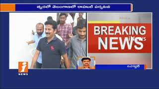 Political Equations In Telangana Congress Party | TTDP MLA Revanth Reddy Joining In TCong| iNews