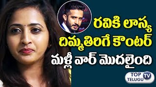 రవికి లాస్య షాక్ | Anchor Lasya Responds on Ravi and Chalapathi Rao issue | Rarandoi Veduka Chuddam