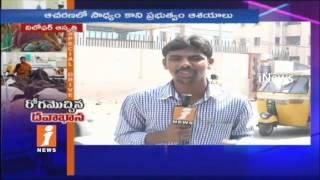 Niloufer Hospital Officials Taking Serious Action After Continues Incidents | Hyderabad |  iNews
