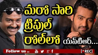 once again Jr ntr triple in vv vinayak adurs sequel I RECTV INDIA