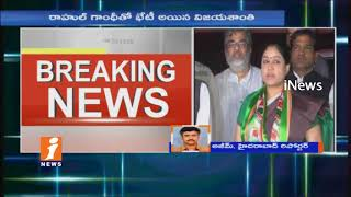 Vijayashanthi Meets AICC Vice President Rahul Gandhi In Delhi | iNews