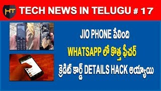Tech News IN Telugu # 17 - Jio Phone Explodes While Charging,Credit Card Hack
