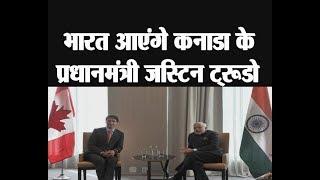 भारत आएंगे कनाडा के प्रधानमंत्री जस्टिन ट्रूडो