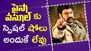 No Special Shows For Paisa Vasool Movie    పైసా వసూల్ కు స్పెషల్ షోలు అందుకే లేవు