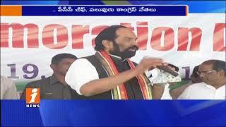 Telangana Congress Leaders participate Rajiv Gandhi Sadbhavana Day In Charminar   Hyderabad   iNews