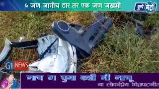 स्विफ्ट, इंडिका कार  आणि टँकर च्या भीषण अपघातात  ५ जणांचा जागीच मृत्यू