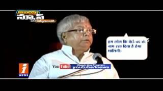Lalu Yadav Confessed His Love to Hema Malini | Jabardasth | iNews