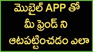 Scare Your Friend- Funny Mobile app | Telugu Tech Tuts