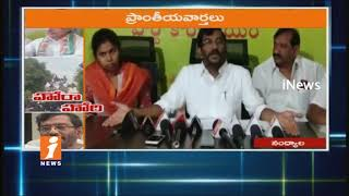 Verbal War Between YSRCP and TDP in Nandyal By Election Campaign | iNews