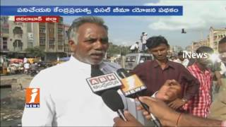 Farmers Demand To Implement Pradhan Mantri Fasal Bima Yojana In Adilabad | Telangana | iNews