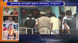 AP CM Chandrababu Naidu Visits Boat Tragedy Victims In Andhra Hospital | iNews