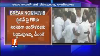 DMK Leaders Ready To Protest On FIR Filed Against MK Stalin | Tamil Nadu | iNews