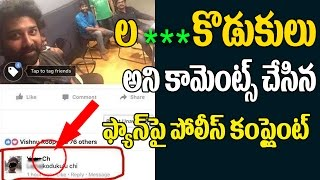 Actor Siva Balaji Complaint to Cyber Crime Police | Siva Balaji Twitter | Katamarayudu | TopTeluguTV