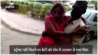 इंसानियत शर्मसार, राम मनोहर लोहिया अस्पताल में मरीज को नहीं मिला स्ट्रेचर