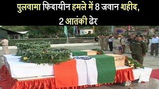 पुलवामा फिदायीन हमले में 8 जवान शहीद, 2 आतंकी ढेर