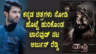 Vijay Devarakonda spoken about Kannada Industry and Mafti Kannada Movie | Top Kannada TV