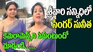 Singer Sunitha Visits Tirumala Tirupathi | Tollywood Celebrties Visits Tirupathi | Top Telugu TV