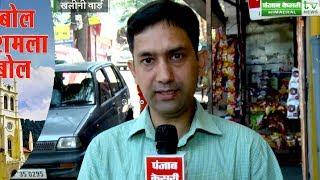 शिमला MC इलेक्शन- खनीली वार्ड से ग्राउंड जीरो से पंजाब केसरी की रिपोर्ट