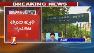 5 Patients Died Due To Oxygen Shortage In Osmania Hospital | Hyderabad | iNews