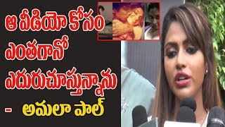 Actress Amala Paul Response about Her Video in Suchi Leaks | Dhanush | Suchitra | Suchi Leaked Video