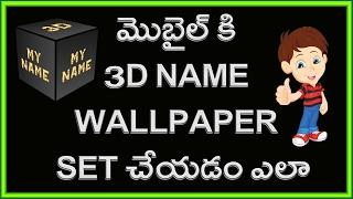 How to Create 3d Name live wallpaper | Telugu Tech Tuts
