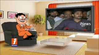 Funny Conversation Between YS Jagan And Dada On AP Special Status | Pin Counter | iNews