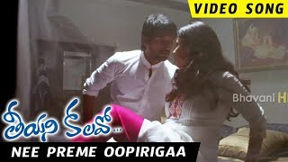 Nee Preme Oopirigaa Full Video Song - Teeyani Kalavo Movie Songs - SriTej,Akhil Karteek,Hudasa