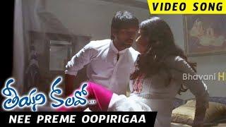 Nee Preme Oopirigaa Full Video Song - Teeyani Kalavo Movie Songs - SriTej,Akhil Karteek,Hudasa