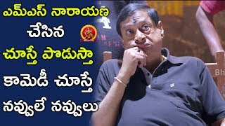 MS Narayana As Aakarsh The Magnet    MS Narayana Comedy Scenes    Latest Telugu Comedy