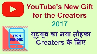 Youtube's New Gift For Creators | New Feature Of YouTube | Tech Render |
