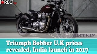 Triumph Bobber U.K prices revealed, India launch in 2017 ll latest automobile news updates in india