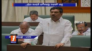 Discussion Leather Park In Telanagna Assembly | Rajaiah | KTR | iNews