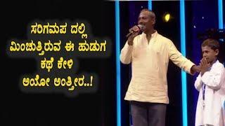ಸರಿಗಮಪ - 2ರ  ಜ್ಞಾನೇಶ್ ರೋಚಕ ಕಥೆ ಕೇಳಿ | SAREGAMAPA Season 2 | Top Kannada TV