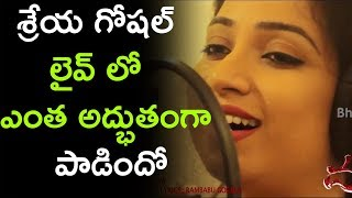 Shreya Ghoshal Live DALAPATHI Movie Song Performance   Niku Nakumadya Yedho Vundhi Song Making