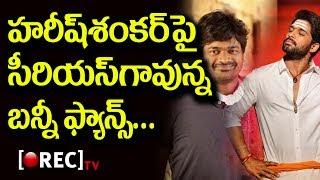 Allu Arjun Fans serious on Harish shankar comments about Jr NTR l RECTVINDIA