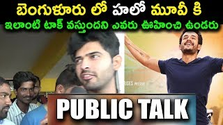 Hello Movie PUBLIC TALK from Bangalore | Hello Movie Review and Rating | Daily Poster