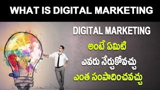 What is digital marketing in Telugu || Digital marketing tutorial in telugu
