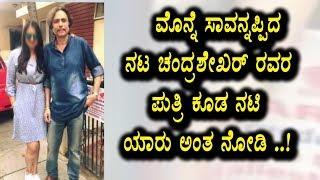 ಮೊನ್ನೆ ಸಾವನ್ನಪ್ಪಿದ ಚಂದ್ರಶೇಖರ್ ರವರ ಪುತ್ರಿ ಕೂಡ ಒಬ್ಬ ನಟಿ ಯಾರು ಗೊತ್ತಾ   Chandrashekhar   Kannada News