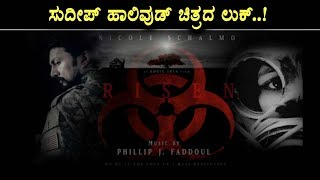 Sudeep RISEN Movie First Look | Sudeep Hollywood Movie Look | Kiccha Sudeep