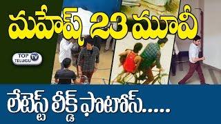 Mahesh 23 Movie Leaked Pics | AR Murugadoss | Rakul Preeth Singh | Top Telugu TV